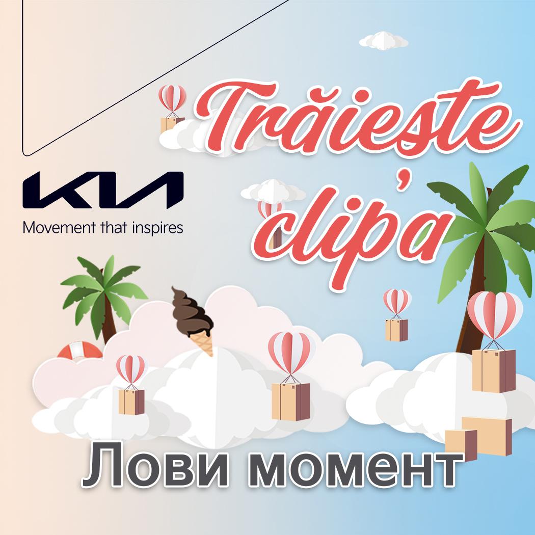 Лови момент вместе с KIA Moldova