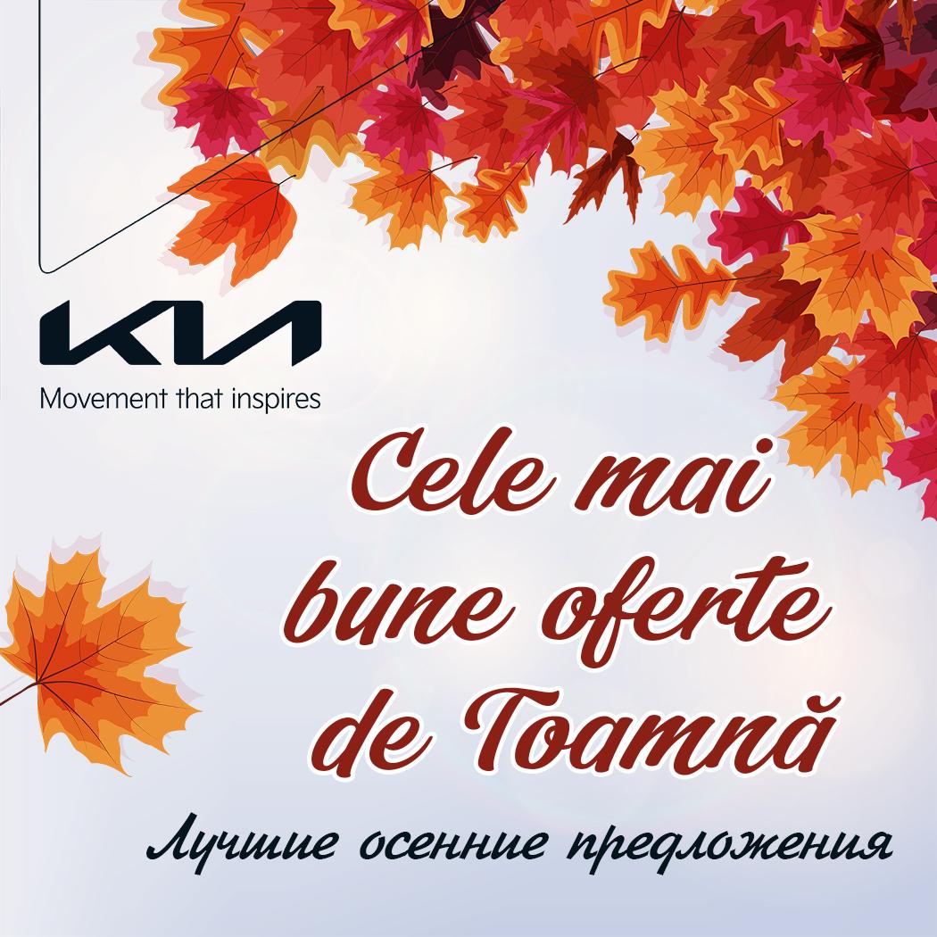 Лучшие осенние предложения от KIA Moldova
